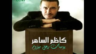 Kadim Al Saher ... Bareed Beirut | كاظم الساهر ... بريد بيروت