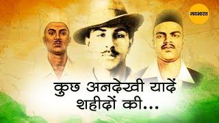 देखिए दुर्लभ तस्वीरें शहीदों की, 23 मार्च 1931 शह..