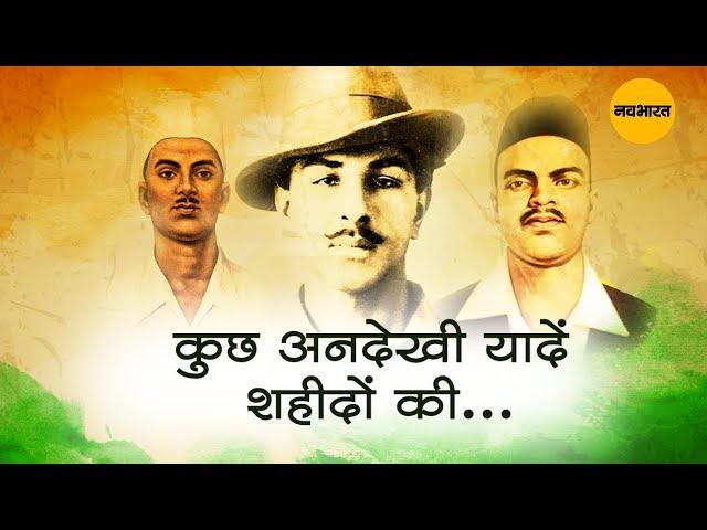देखिए दुर्लभ तस्वीरें शहीदों की, 23 मार्च 19..