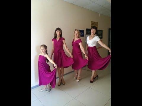 Платье трансформер орифлейм варианты завязывания