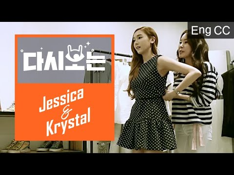 (eng Sub) K-pop Idol's Secret For Long Legs |  F(x) Krystal & Jessica Jung