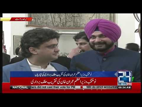 Guests Arrival For PM Khan's Oath Ceremony | Navjot Sidhu | Wasim Akram | Javed Sheikh | 24 News HD