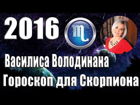 гороскоп на 2016 год для скорпиона мужчины от василисы володиной