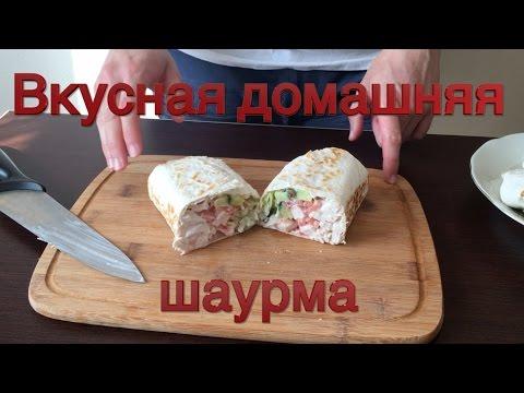 Шаверма настоящая в домашних условиях пошаговый рецепт