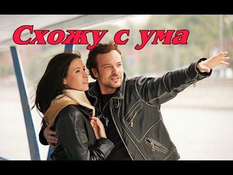 Схожу с Ума ~ АrкаDiаs & Dj Кriss Lатviа - DomaVideo.Ru