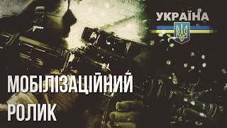Mobilization in Ukraine