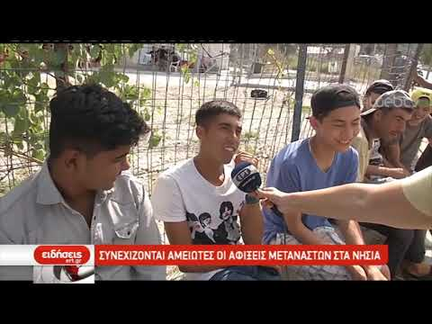 Συνεχίζονται αμείωτες οι αφίξεις μεταναστών στα νησιά | 04/10/2019 | ΕΡΤ