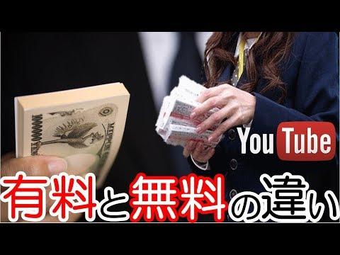 YouTubeで稼ぐ 有料と無料の違いは何? ユーチューブア …