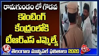 Fight At Ramagundam Municipal Votes Counting Counter