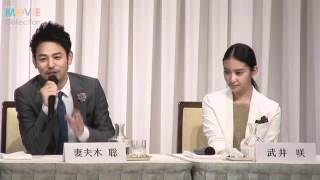 妻夫木聡、武井咲、三池崇史監督/『愛と誠』完成報告会