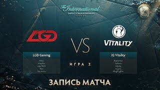 LGD vs IG.Vitality, The International 2017, Групповой Этап, Игра 2