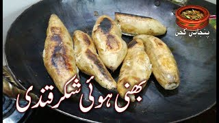 Sweet Potato, Shakar Qandi, شکر قندی Easy Recipe Roasted Sweet Potato in (Punjabi Kitchen)