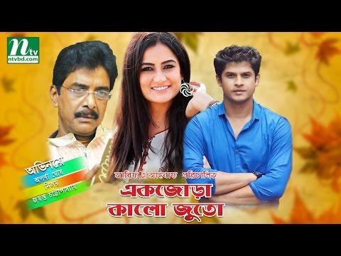 Ek Jura Kalo Juto (এক জোড়া কালো জুতো) | Aparna Ghosh, Niloy, Jayanta | Bangla Drama by ahnaf