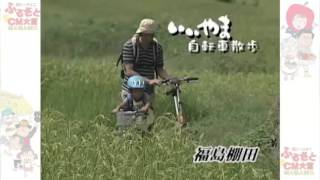 いいやま自転車散歩