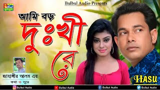 Hasu - Ami Boro Dukhi Re | Mon Banga Manush | Bangla Song | Bulbul Audio