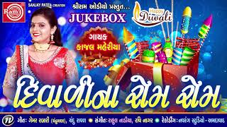 Download Lagu Diwalina Rom Rom || Kajal Maheriya ||Diwali Special Dj Song 2017 Mp3