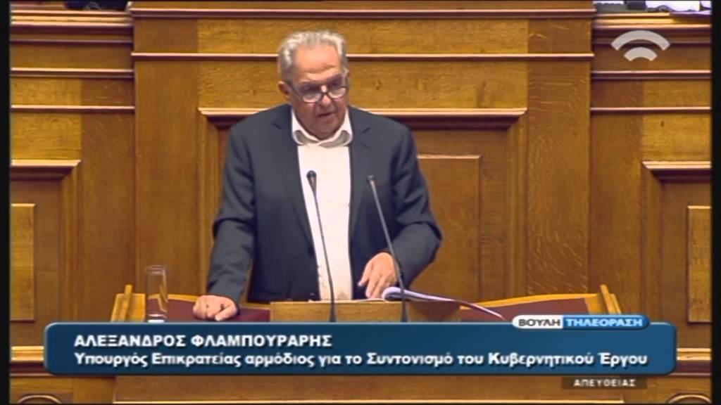 Προϋπολογισμός 2016: Α.Φλαμπουράρης (Υπ.Επικρατείας) (05/12/2015)