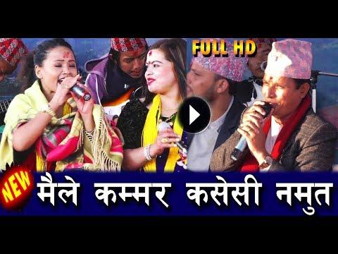"(कडा दोहोरी Preeti ale Magar VS Shiva hari ""मैले कम्मर कसेपछी नमुत फेरि"" | New Live Dohori |New Songs - Duration: 14 minutes.)"