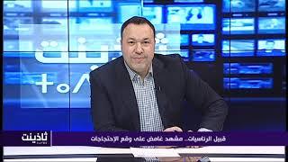 Thafhyant 01-02-19  Élection présidentielle : Bouteflika poussé vers un 5e mandat