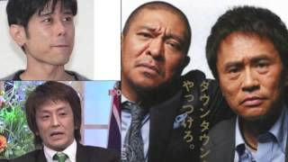 ネプチューン原田泰三・ホリケン めっちゃ怖い時のダウンタウンにキレられる !