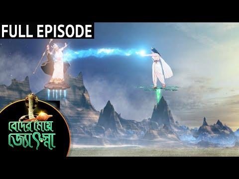 Beder Meye Jyotsna - Full Episode   13 Oct 2020   Sun Bangla TV Serial   Bengali Serial