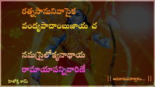 Sri Rama Apaduddharaka Stotram (Sri Rama Raksha Stotram) With Lyrics In Telugu