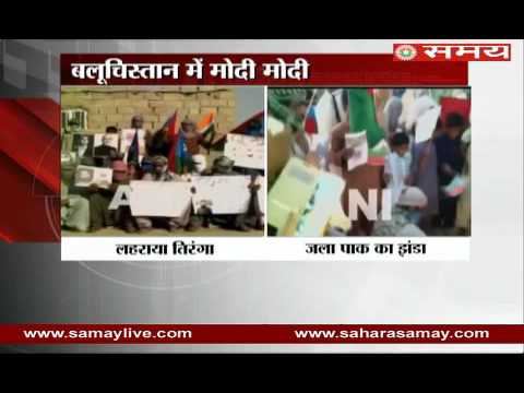 Protest against Pakistan in support of Modi with tricolor in Balochistan