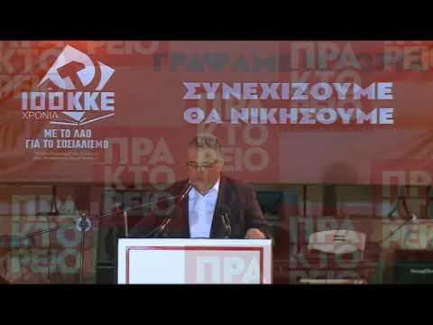Ο ΓΓ της ΚΕ του ΚΚΕ Δημήτρης Κουτσούμπας στην Καρδίτσα
