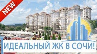 надежные агентства недвижимости сочи