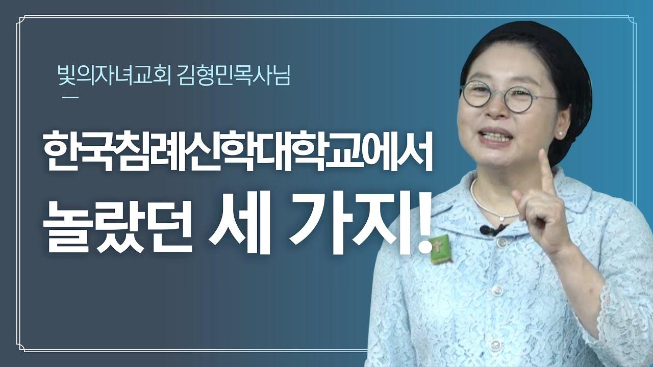 한국침례신학대학교를 소개 합니다. - 김형민 목사 썸네일