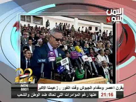 اليمن اليوم 23 - 5 - 2016