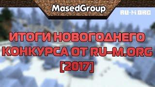 Конкурс http://ru-m.org/konkursy/20605-novogodniy-konkurs-2017-ru-morg.htmlГруппа ВК https://vk.com/ruminecraftorgМоды и всё для Minecraft http://ru-m.org/С друзьями по интернету бесплатно можно поиграть тут http://sv.ru-m.org/Музыка из видео: Vacation Uke - ALBIS