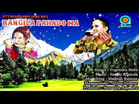 Video Latest kumaoni song 2018 | Rangila Pahadu Ma | Yogendra Bisht | Shree Film Arts download in MP3, 3GP, MP4, WEBM, AVI, FLV January 2017