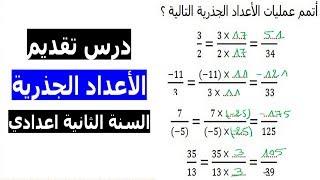 الرياضيات الثانية إعدادي - الأعداد الجذرية تقديم تمرين 16