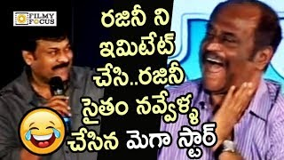 Video Chiranjeevi Imitating Rajinikanth : Hilarious Video - Filmyfocus.com MP3, 3GP, MP4, WEBM, AVI, FLV April 2019