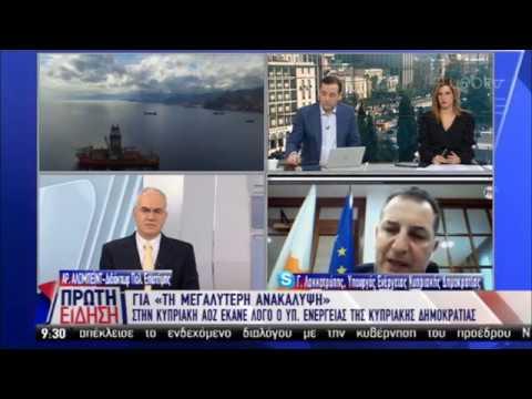 Ο υπ. Ενέργειας της Κύπρου Γ. Λακκοτρύπης στην ΕΡΤ για την Κυπριακή ΑΟΖ | 01/03/19 | ΕΡΤ