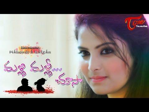 Malli Malli Chusa    Latest Telugu Short Film 2016    by Pruthvi Kadiyam