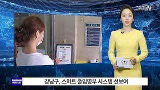 강남구청 6월 둘째주 주간뉴스