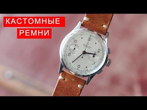 Ремешки для часов на заказ ZaidMade видео