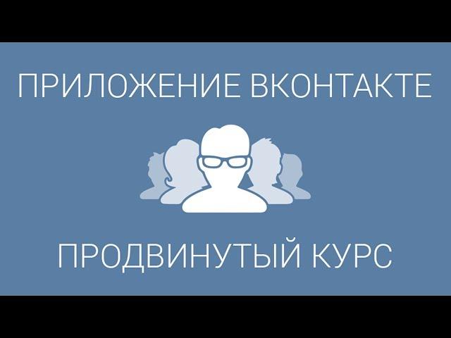 Продвинутый курс по созданию андроид-приложения Вконтакте