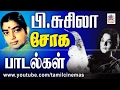 P.Susheela Soga Padal | P.சுசீலா சிறந்த சோக பாடல்கள் தொகுப்பு