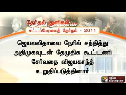 Election-Snippet-18-04-16-Puthiyathalaimurai-TV