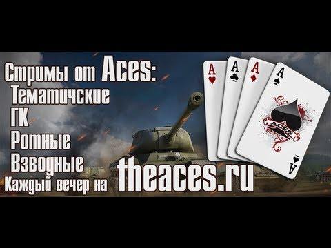 [ACES] Рота Windhund, командир Classic