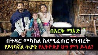 Ethiopia: በእርቅ ማእድ በትዳር መካከል ስለሚፈጠር የንብረት የይገባኛል ጥያቄ የኢትዮጵያ ህግ ምን ይላል