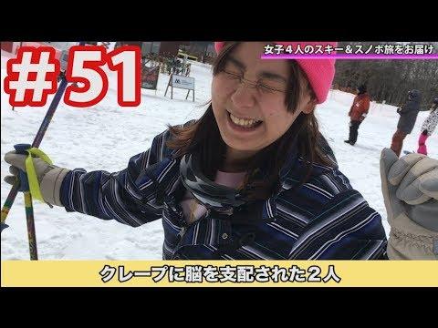 【群馬温泉スキー旅行編】#51 美紗子と桃井はクレープが食べ …