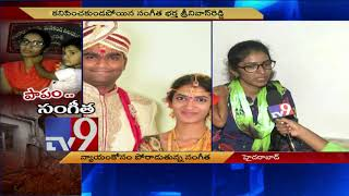 Video Interview with Sangeetha - న్యాయంకోసం పోరాడుతున్న|| fighting for justice - TV9 MP3, 3GP, MP4, WEBM, AVI, FLV November 2018