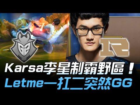 G2 vs RNG Karsa李星制霸野區 Letme波比一扛二突然GG!Game3