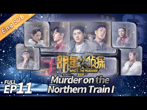 Who's the Murderer Season 5 EP11 —— Murder On The Northern Train I 明星大侦探5【MGTV English】