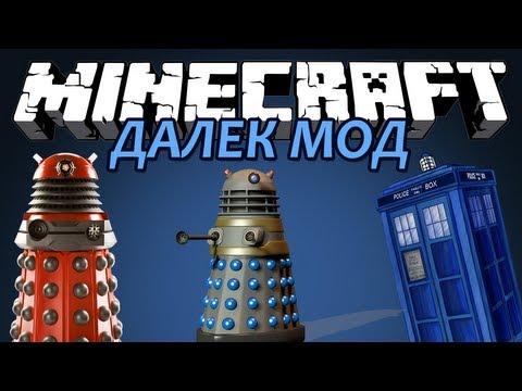 Мод тардис новые мобы авто minecraft