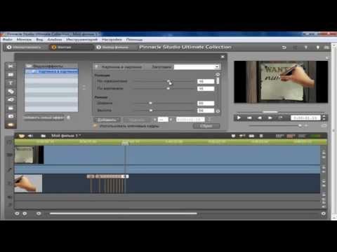 Как сделать черно белое видео в pinnacle studio